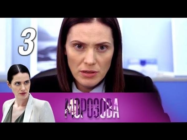 Морозова 2 сезон 3 серия Дом в центре 2018 Детектив @ Русские сериалы