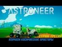 Astroneer: Одинокий космонавт RenTheGame (Day 3)
