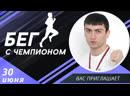 Бег с Чемпионом (Мурат Пухаев)