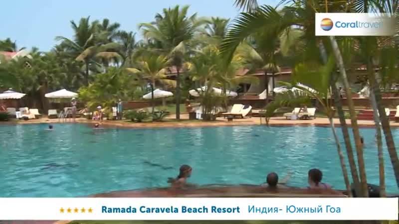 Гоа_АВРТур. Ramada Caravela Beach Resort 5٭, Южный Гоа, Индия