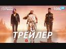 Уборщик из будущего / Человек будущего / Future Man (2 сезон) Трейлер (Кубик в Кубе) [HD 1080]
