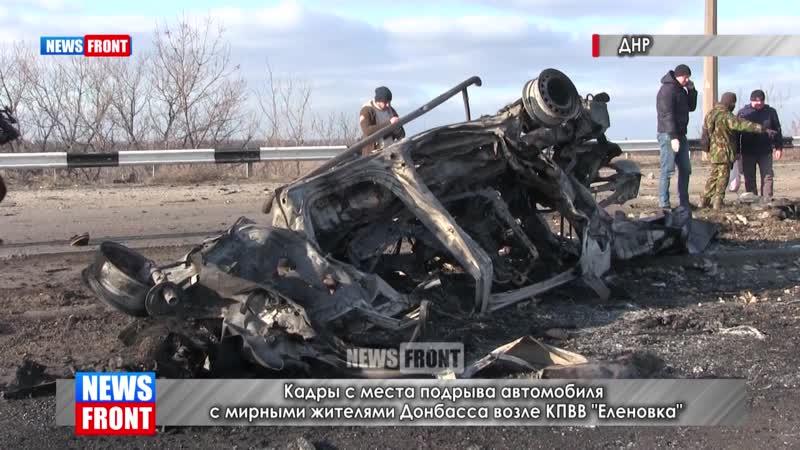 Новые кадры с места подрыва автомобиля с мирными жителями Донбасса возле КПВВ Еленовка.