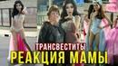 Родители и Трансвеститы ШОК от Альказар шоу в Паттайе Такого не Ждали