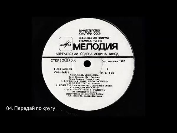 Диск-гигант советский винил СМОУКИ Smokie