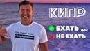 Кипр. ТОП лучших пляжей, аренда авто, полезные советы