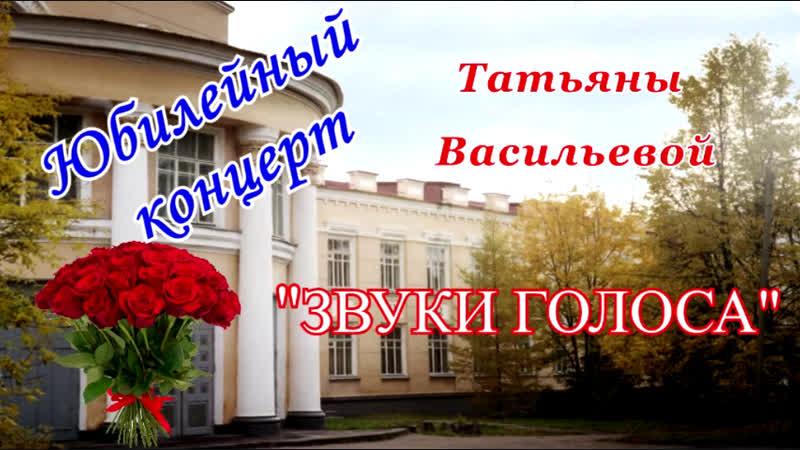 Юбилейный вечер Татьяны Васильевой.