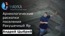 Андрей Цыбрий - Археологические раскопки многослойного поселения Ракушечный Яр