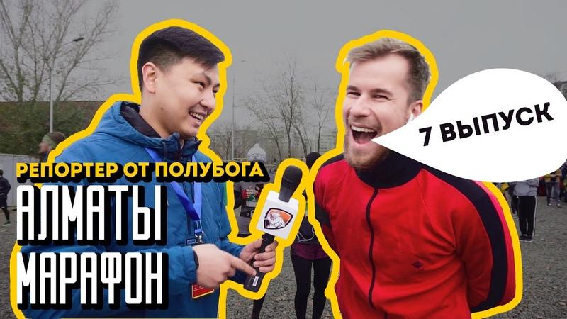 Репортер от полубога 7 - Осенний забег Алматы марафон