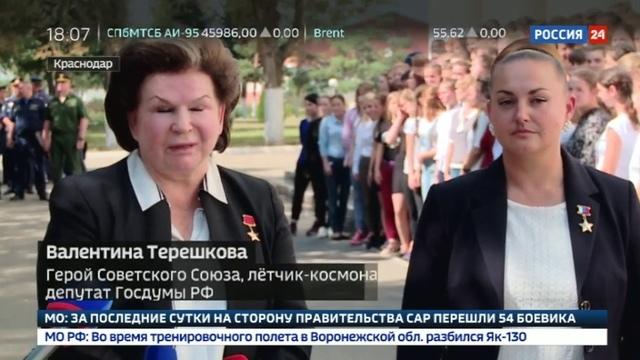 Новости на Россия 24 • Особая миссия: Серова и Терешкова напутствовали будущих военных летчиц