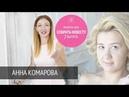 Реалити-шоу Анны Комаровой Собрать невесту 7 выпуск