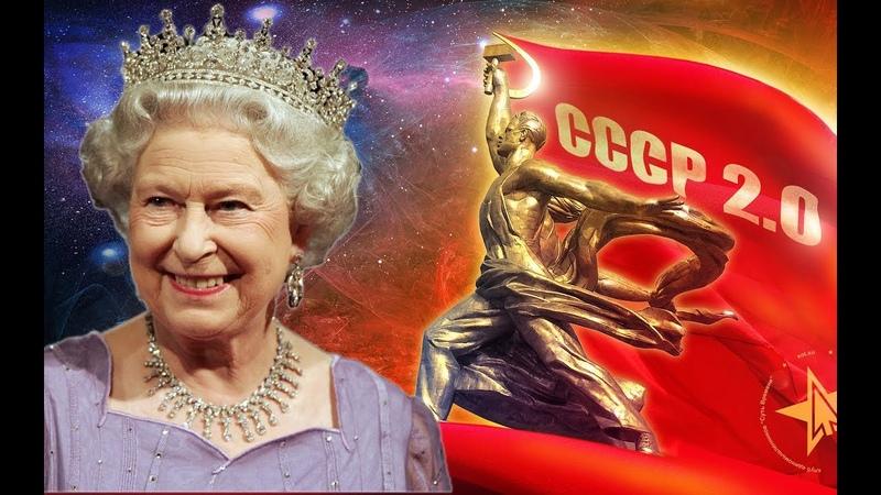 Новый мировой порядок. Компенсации и базовое обеспечение граждан СССР. Злата Носова