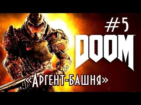 RED Queen 'AID' ► Let's Play ► DOOM (2016) ► Аргент-башня 5