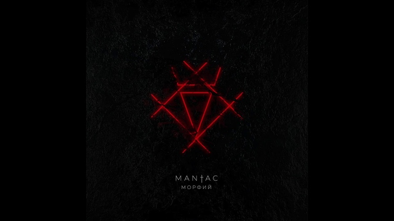 MANIAC - Морфий | Full Album | Official Audio | 2018