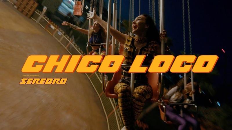 SEREBRO - CHICO LOCO (Премьера клипа, 2018)