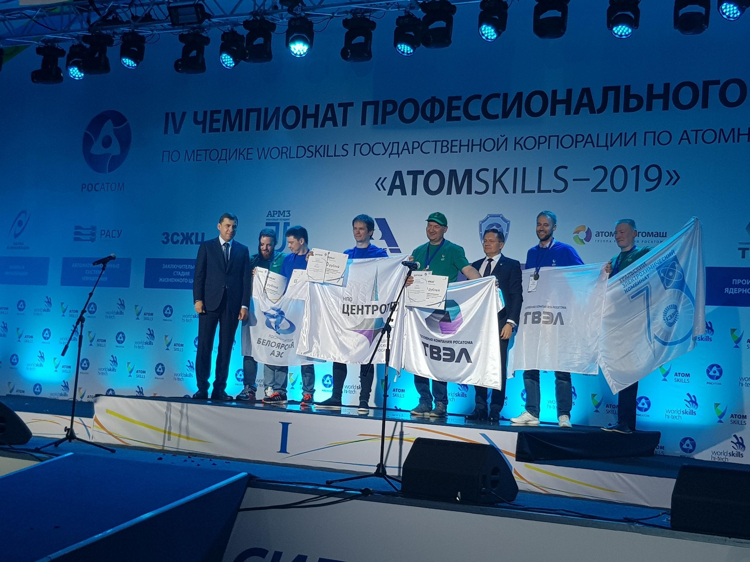 9 медалей в копилку ТВЭЛ принес Новоуральск!