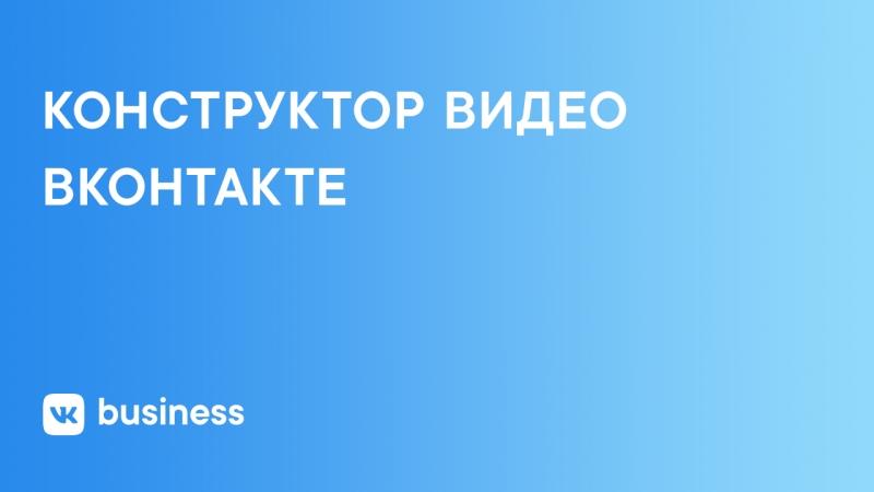 Конструктор видео ВКонтакте