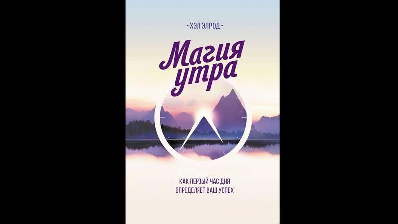 Магия утра -- Хэл Элрод. Аудиокнига (Полностью)