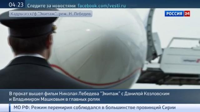 Новости на Россия 24 • Новый Экипаж: что понравилось первым зрителям - игра актеров или спецэффекты?