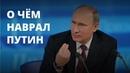 О чём наврал Путин НДС пенсионный возраст и Крым