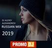 RUSSIAN MIX 2019 DJ ALEXEY ALEXANDROV