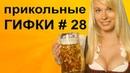 Прикольные ГИФКИ 28. Как правильно пить пиво.