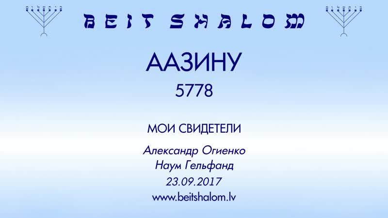 «ААЗИНУ» 5778 «МОИ СВИДЕТЕЛИ» Н.Гельфанд, А.Огиенко (23.09.2017)