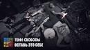 Тени Свободы — Оставь это себе (Тараканы! cover для проекта «Улица Свободных»)