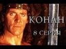 Конан 8 Серия 1997
