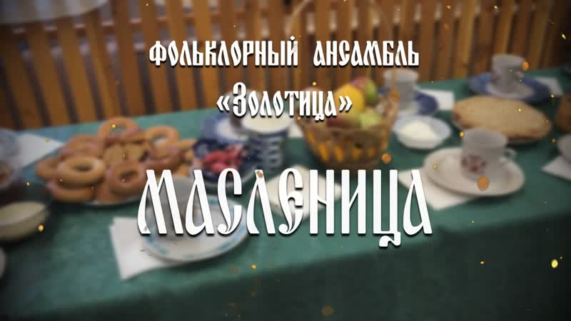 Фольклорый ансамбль Золотица Масленица