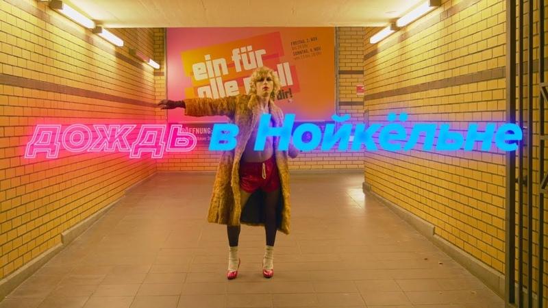 Дождь в Нойкёльне | Театр Практика » Freewka.com - Смотреть онлайн в хорощем качестве