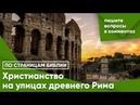 Христианство на улицах древнего Рима