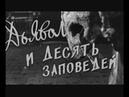 Дьявол и 10 заповедей Франция 1962 Луи де Фюнес А Делон Фернандель Л Вентура советский дубляж