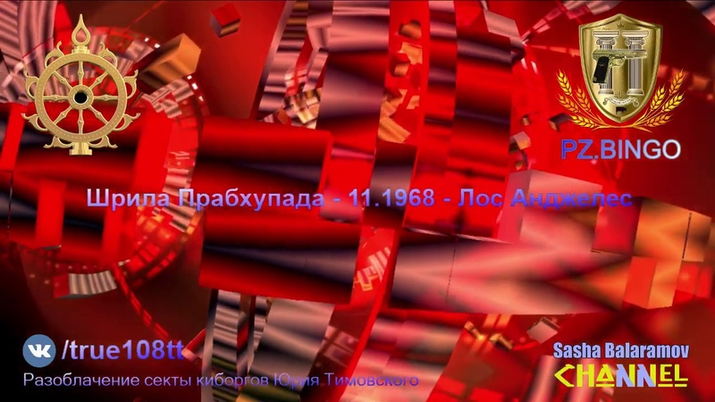Фикции материального мира. Жевание пережеванного в ООН. Шрила Прабхупада - 11.1968 - Лос Анджелес