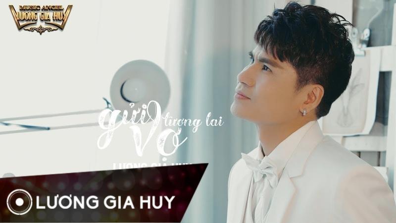 [MV] Gửi Vợ Tương Lai - Lương Gia Huy - Nhạc HOT 2019