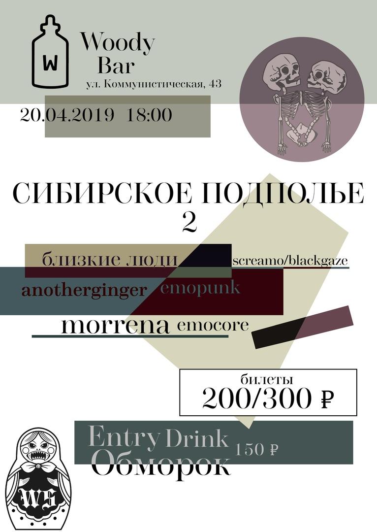 Афиша Новосибирск 20.04 / Сибирское подполье 2 / Woody Bar