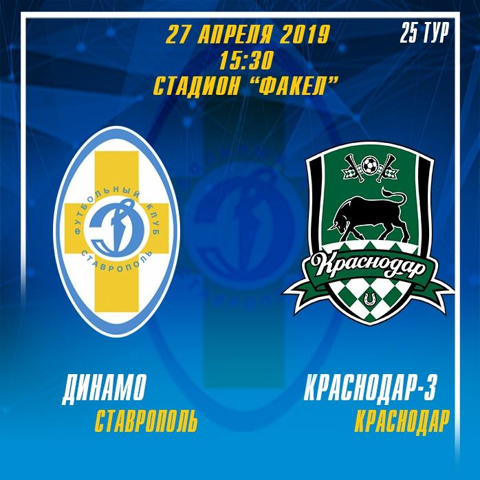 Анонс матча: Динамо Ставрополь - Краснодар-3 | Зона «Юг»