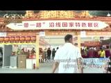В Наньнине закрылись 15-я ярмарка и торгово-инвестиционный саммит Китай-АСЕАН