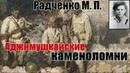 Защитники Аджимушкайских каменоломен Подземный ад