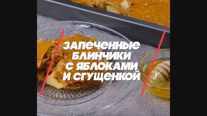 Запеченные блинчики с яблоками и сгущенкой | Больше рецептов в группе Десертомания