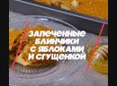 Запеченные блинчики с яблоками и сгущенкой Больше рецептов в группе Десертомания