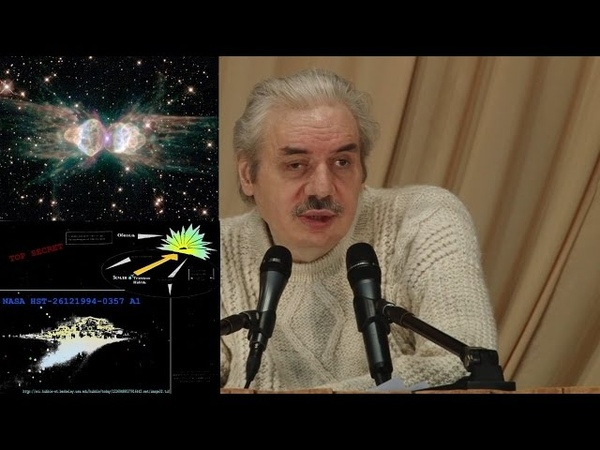 Нострадамус белая звезда вблизи Земли толкование центр вселенной телескоп Хаббл Левашов Н В