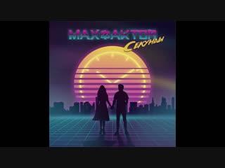 МАКС ФАКТОР - Секунды (Single 2018)
