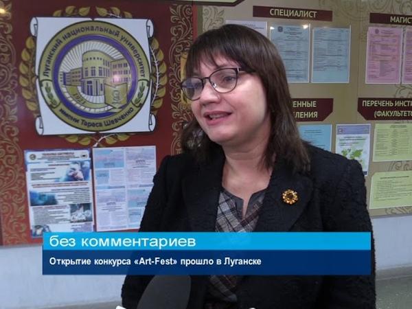 ГТРК ЛНР. Открытие конкурса «Art-Fest» прошло в Луганске. 1 декабря 2018
