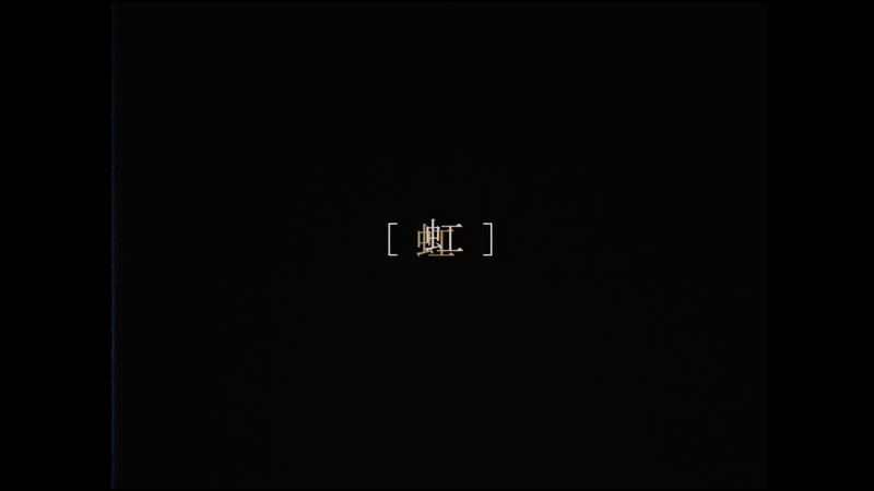 RAINZ 『虹 NIJI 』M V Teaser