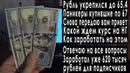 Прогноз курса доллара евро и рубля рубль растет как сохранить сбережения и заработать деньги