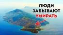 Остров на котором люди живут дольше всех