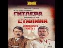 Кто заставил Гитлера напасть на Сталина аудиокнига часть 2