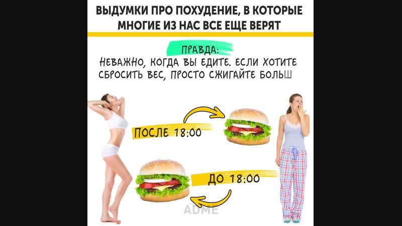 Реальная правда о похудении