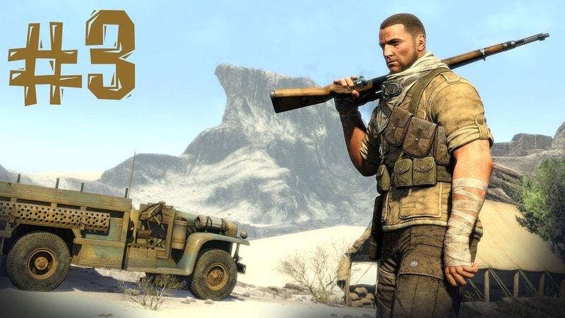 Sniper Elite 3 Часть 3 Ущелье Халфайи смотреть онлайн без регистрации
