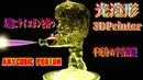 3Dプリンター 光造形 宇宙海賊 (ANYCUBIC Photon )